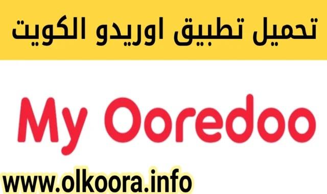 تحميل تطبيق اوريدو الكويت Ooredoo kuwait للاستفاذة من أفضل العروض