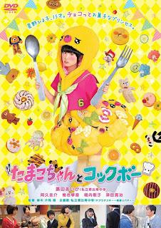 Tamako-chan to Kokkubo 2015 Jaburanime