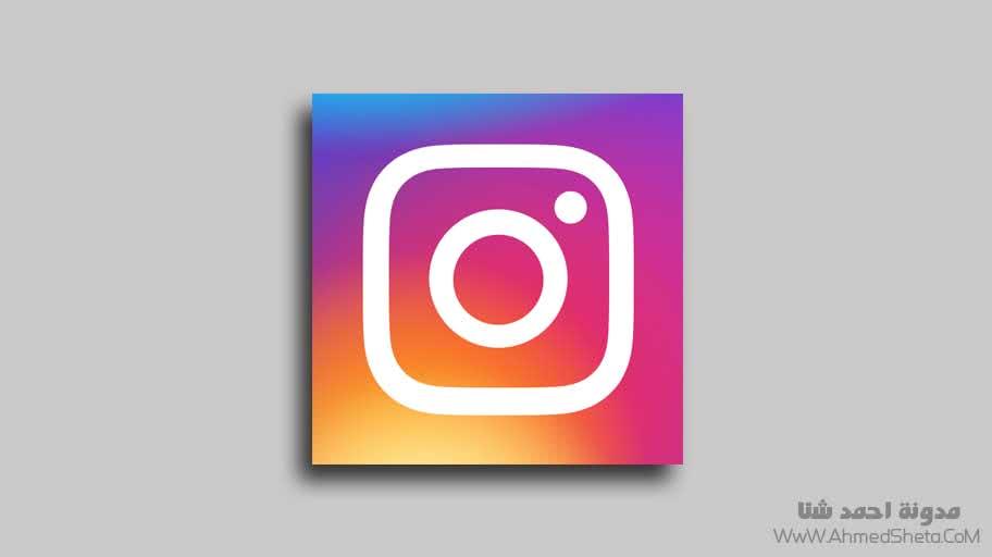 تنزيل تطبيق انستجرام Instagram للأندرويد أحدث إصدار 2020