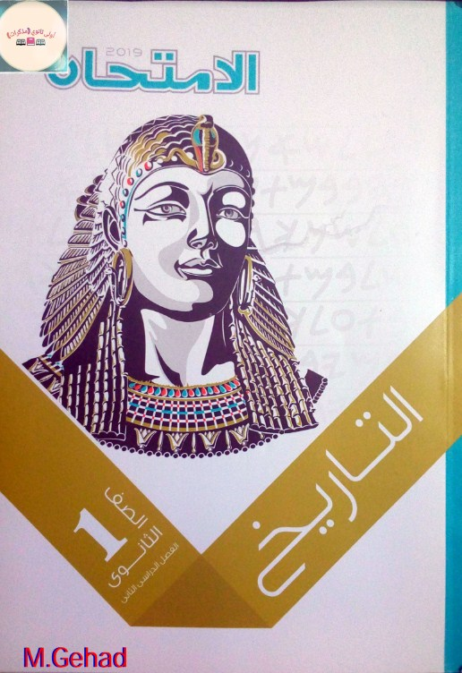 حمل كتاب الامتحان في ماده التاريخ للشهاده الثانوىه (الصف الاول الثانوى)2019