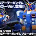 "P-Bandai: MG 1/100 Full Armor Gundam ""Blue Color ver."" [REISSUE] - Release Info"