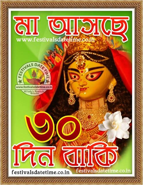 Maa Durga Asche 30 Days Left, Maa Asche 30 Din Baki Pic