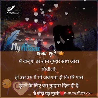 Best Hindi Love Poetry Lines - Hai Us Umr Mai Bhi - हां उस उम्र में भी