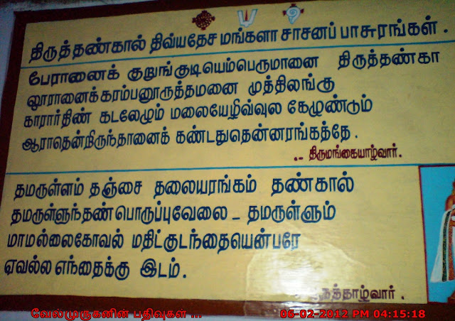 Thiruthankaal Perumal Temple