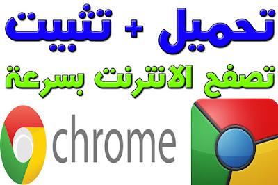 طريقة تحميل وتثبيت GOOGLE CHROME اخر اصدار
