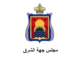 فتح باب الترشيح للتوظيف بعدة مناصب بمجلس جهة الشرق
