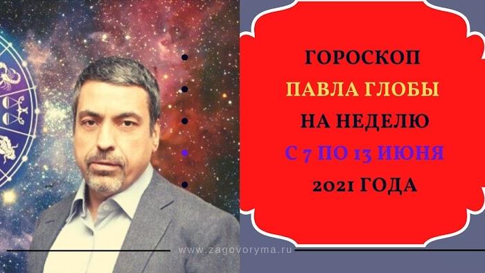 Гороскоп Павла Глобы на неделю с 7 по 13 июня 2021 года
