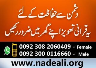 dushman-ke-shar-se-bechne-ka-taweez-isme-azam - https://www.nadeali.org/