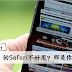 iPhone 的Safari不好用?那是你不会用!