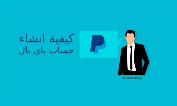 كيفية انشاء حساب باي بال مجانا PayPal