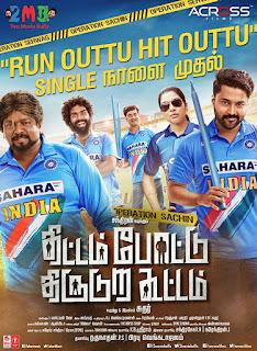 Thittam Poattu Thirudura Kootam 2019 Tamil 480p WEB-DL 400MB With Subtitle