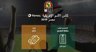 موقع تذكرتي tazkarti لحجز تذاكر بطولة أمم إفريقيا 2019 اون لاين