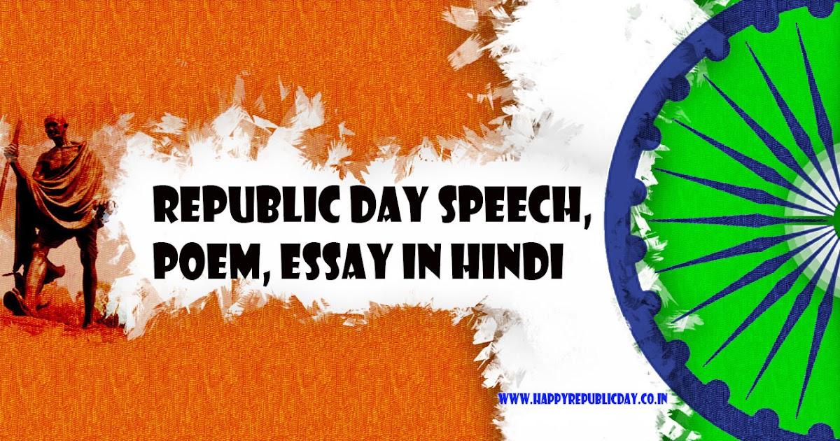 th republic day speech poem essay in hindi happy 68th republic day 2017 speech poem essay in hindi happy republic day 2018 images quotes wishes speech poems