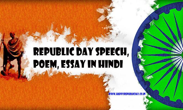 रिपब्लिक डे पर भाषण Republic Day Speech, Poem, Essay in Hindi 2021