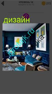 в комнате квартире сделан странный дизайн в синих тонах 14 уровень 400 плюс слов 2
