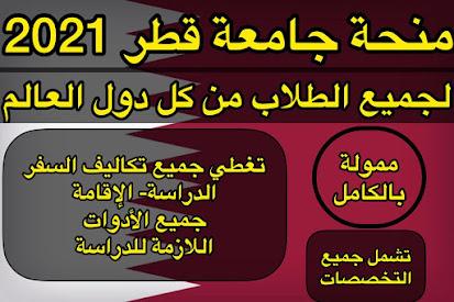 منح 2021| منحة جامعة قطر 2021 للطلاب الدوليين| ممولة بالكامل