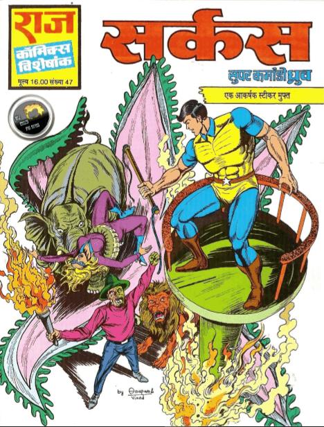 सर्कस : सुपर कमांडो ध्रुव कॉमिक्स हिंदी पीडीऍफ़ फ्री डाउनलोड | Circus : Super Commando Dhruv Comics Hindi PDF Download