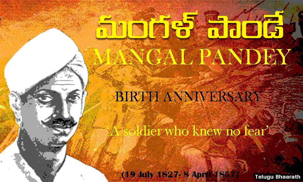 ప్రథమ స్వాతంత్య్ర సమరయోధుడు మంగళ్ పాండే జయంతి - Mangal Pandey, The First Freedom Fighter
