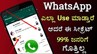 Whatsapp chat lock
