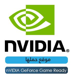 تحميل برنامج نيفيديا جي فورس NVIDIA GeForce لتشغيل الالعاب بكفائه و سرعة عالية