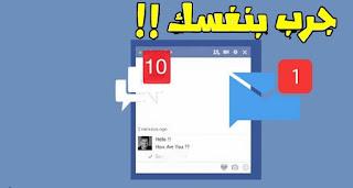 ارسال رسالة لجميع الاصدقاء في الفيس بوك مرة واحدة