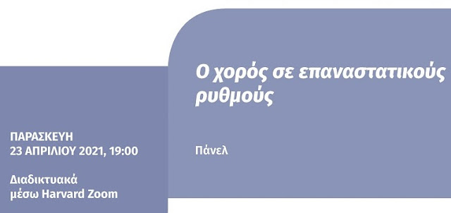 Ναύπλιο: «Ο χορός σε επαναστατικούς ρυθμούς» από το Κέντρο Ελληνικών Σπουδών Ελλάδος του Harvard