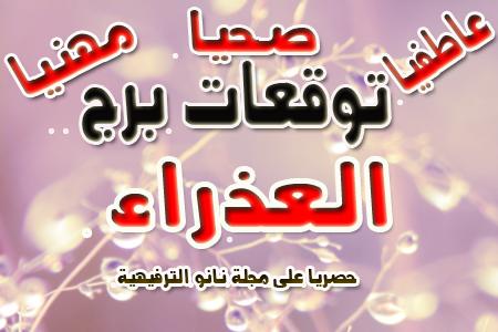 توقعات برج العذراء اليوم الجمعة 6-3-2020 على الصعيد العاطفى والصحى والمهنى