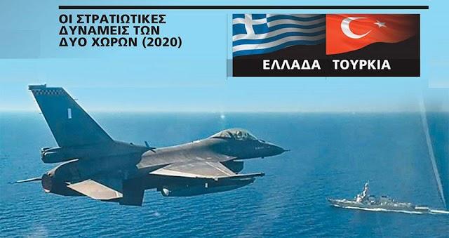 Σύγκριση Ελλάδας-Τουρκίας: Πόσα δαπανούν για εξοπλισμούς και ποιες είναι οι στρατιωτικές τους δυνάμεις (ΠΙΝΑΚΑΣ)