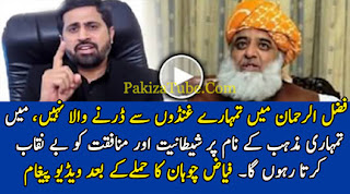 Fayaz Ul Hassan Chohan vs Fazal Ur Rehman