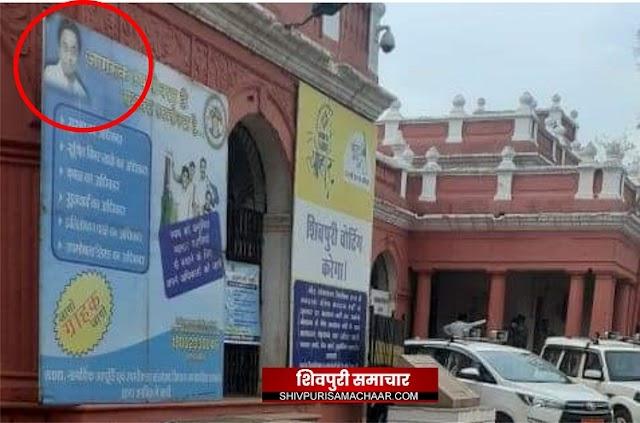 बोलते फोटो: कोरोना की हडबडी में प्रशासन भूल गया किसका हैं शासन, देखे तस्वीर / Shivpuri News