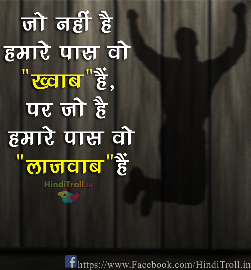 Motivational Hindi Comment Wallpaper| Motivational HIndi Quotes Picture