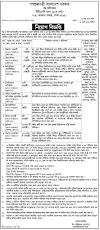 Department of Textiles (DOT) Jobs Circular 19/08/2018 || www dot gov bd