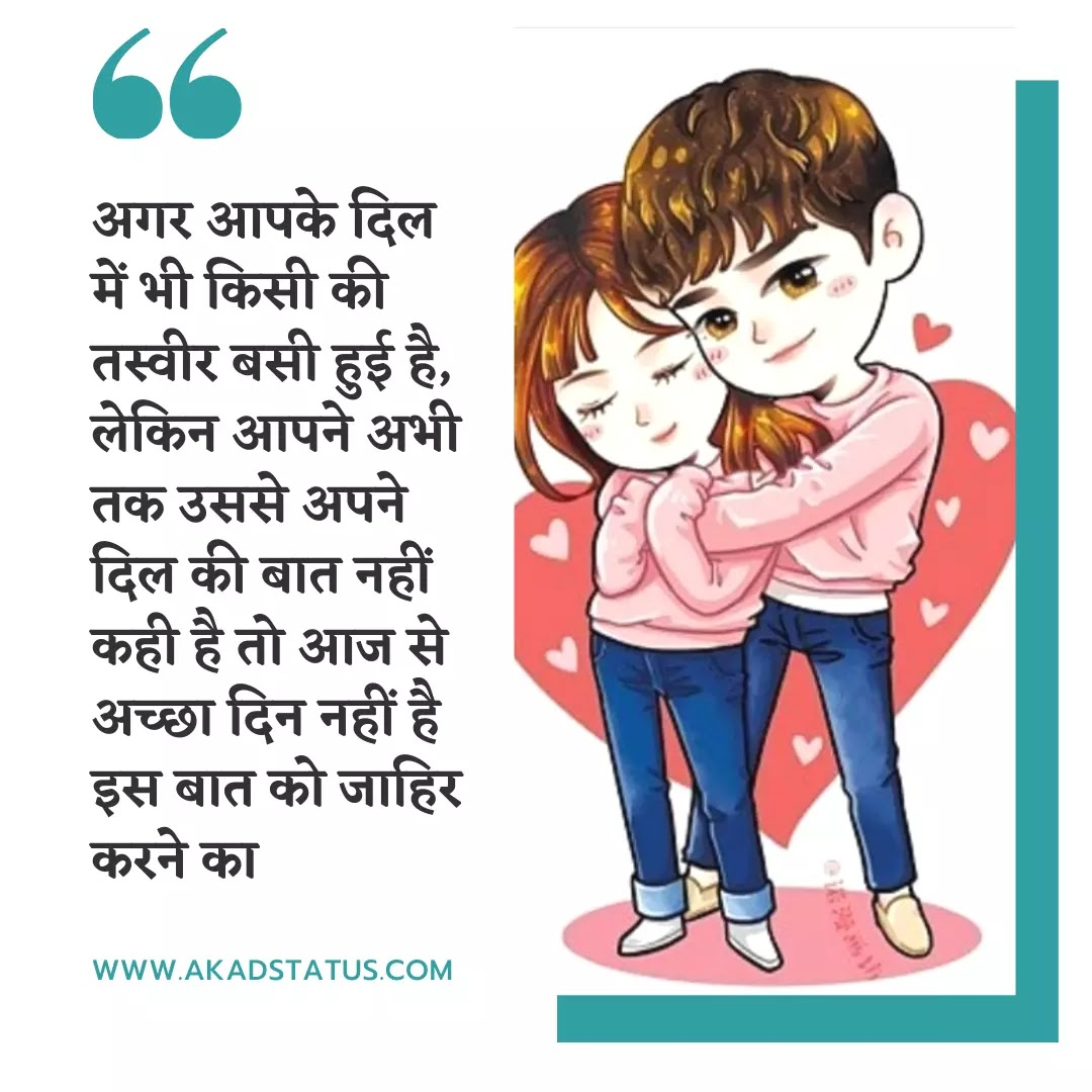 Purpose day shayari Images, purpose day pic, purpose day quotes