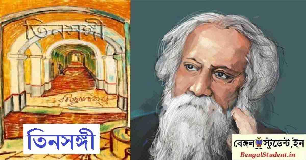 Tin Sangi by Rabindranath Tagore PDF Download