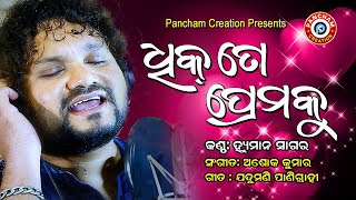 Dhika Tora Hrudaya Odia Song Lyrics By Human Sagar