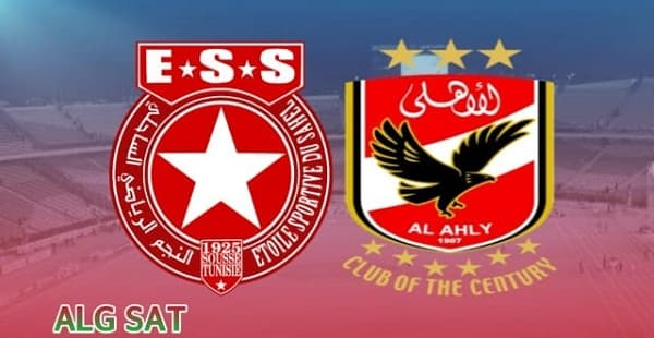 موعد مباراة الأهلي المصري ضد النجم الساحلي التونسي والقنوات الناقلة -دوري أبطال أفريقيا.