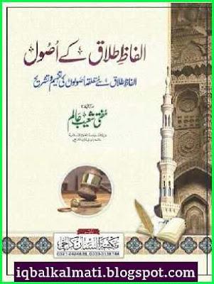 Talaq Urdu books