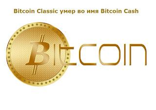 Bitcoin Classic умер во имя Bitcoin Cash