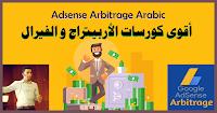 أقوى كورسات الأربيتراج و الفيرال العربية | إنتقل الى الإحتراف و يكفي خسارة