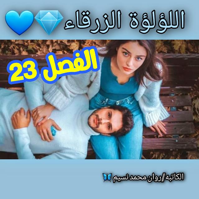 رواية اللؤلؤة الزرقاء للكاتبه روان نسيم الفصل الثالث والعشرين