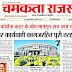 हिन्दी दैनिक चमकता राजस्थान 14-9-20 समाचार-पत्र