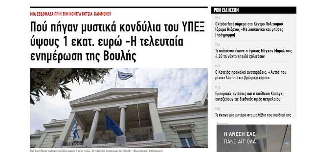 Greek MOFA secret funds financed Macedonian, Albanian media says Greek news portal