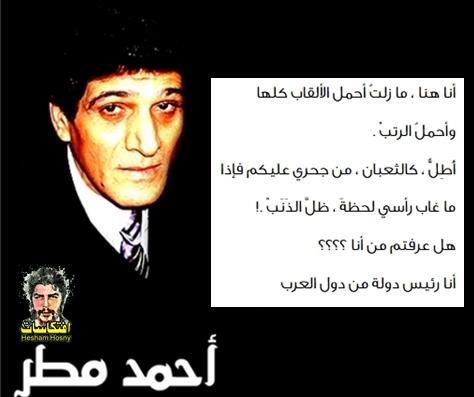 أنا السبب.. جديد الشاعر أحمد مطر