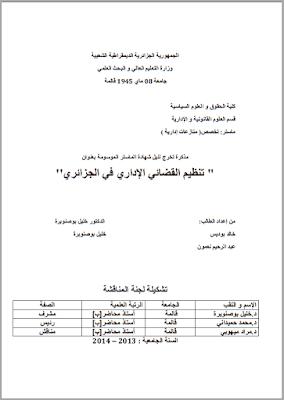 مذكرة ماستر: التنظيم القضائي الإداري في الجزائر PDF
