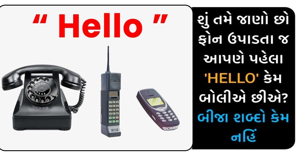 Phone Call HELLO