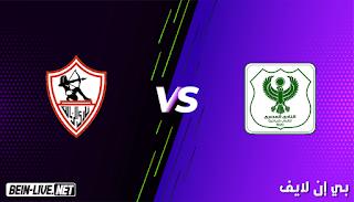 مشاهدة مباراة المصري البورسعيدي والزمالك بث مباشر بتاريخ 12-01-2021 الدوري المصري الممتاز