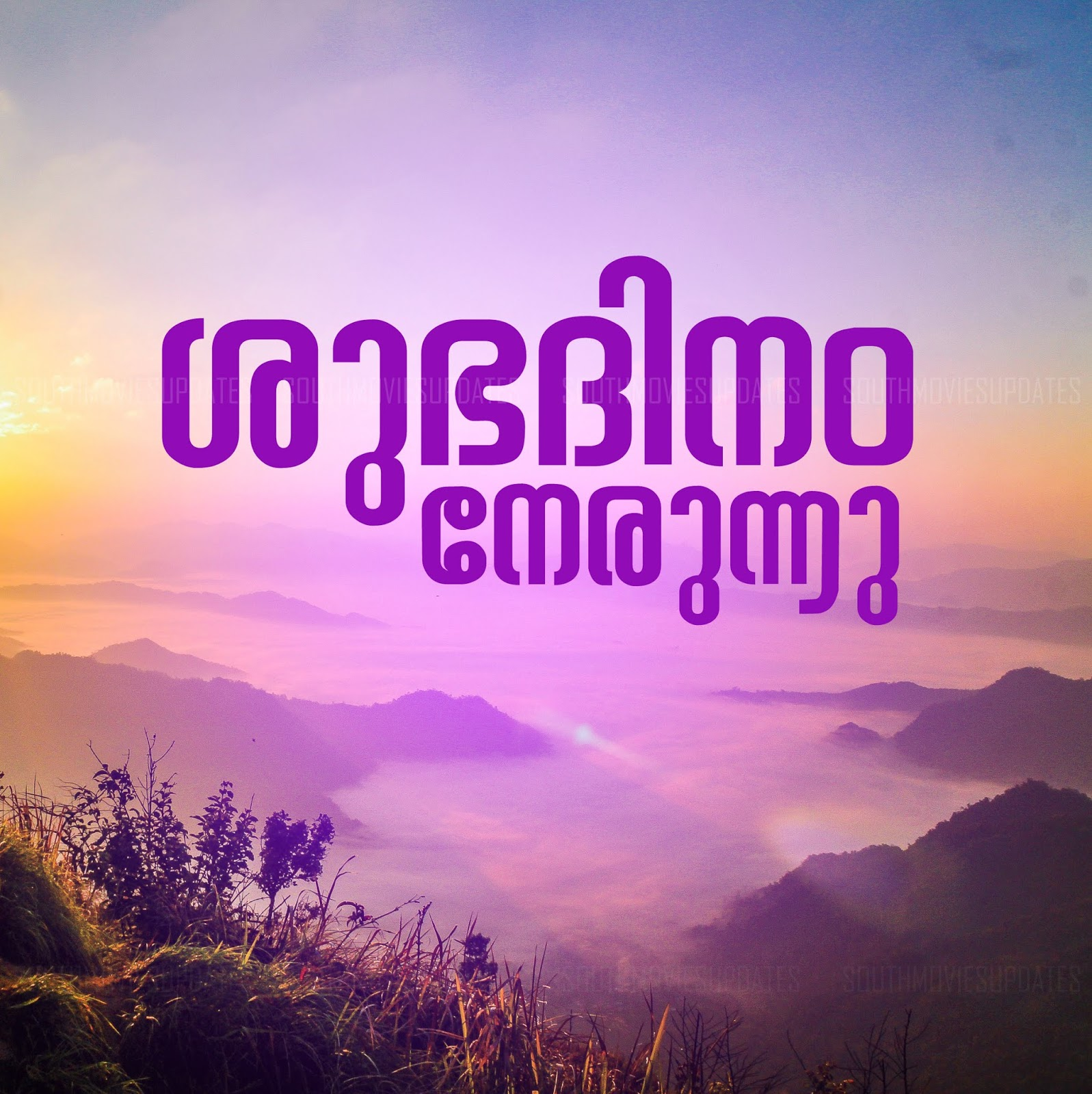 Lovely Good Night Images In Malayalam Fitrinis Wallpaper