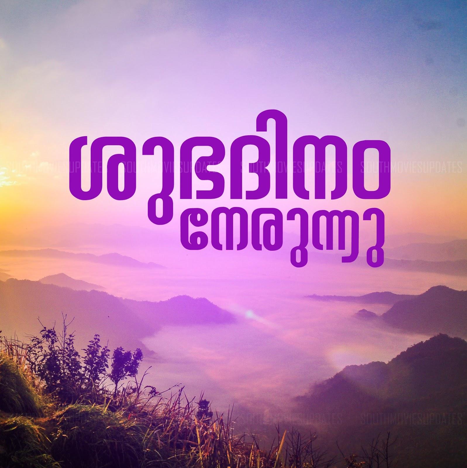Beautiful Malayalam Good Morning And Good Night Wishes South