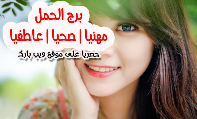 برج الحمل اليوم السبت 7/11/2020 مهنيا   صحيا   عاطفيا