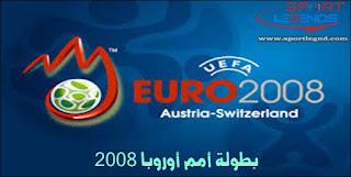 امم اوروبا 2008,نهائي امم اوروبا 2008,نهائى امم اوروبا 2008,أمم,كأس أمم أوروبا,اوروبا,يورو,أوروبا,نهائي امم اوروبا 2000,امم اوروبا,الأوروبية,اسبانيا,أوربا,بطولة امم اوروبا 2020,المانيا,ألمانيا,بطولة امم اوروبا,الأمم,تصفيات أمم أوروبا 2000,نهائي